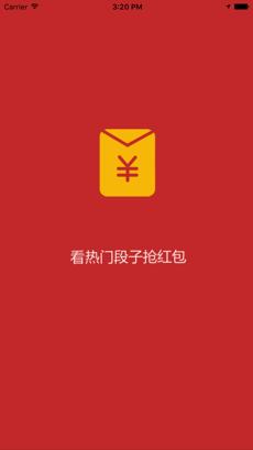 红包段子-阅读段子抢红包的软件截屏1