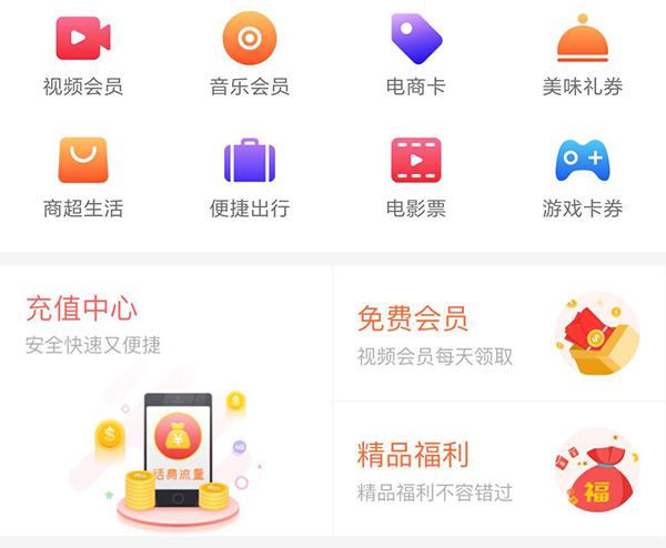 新公海优惠券app内部截屏