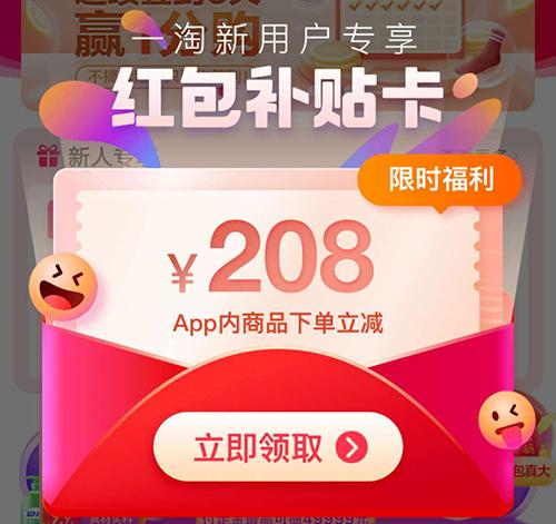 阿里巴巴旗下省钱app,来一淘逛逛,发现省钱新秘诀