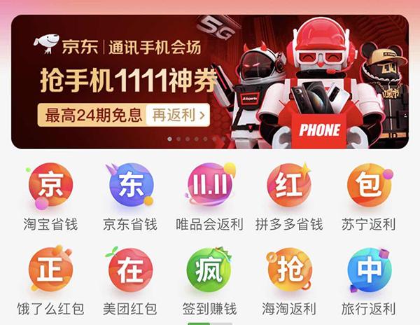京东双11活动广告