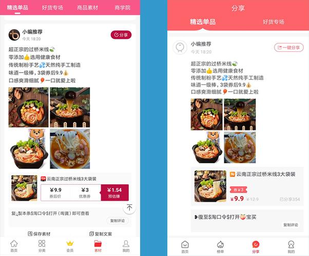 测评实例:2款手赚app的小编推荐截图对比