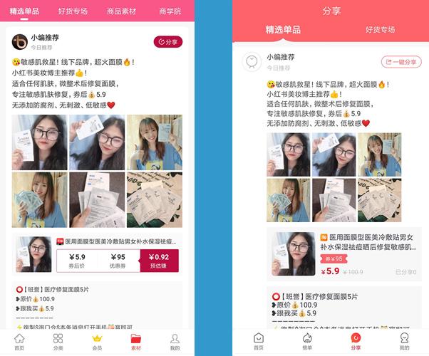 测评例子-2个不同手赚app的应用截图与对比
