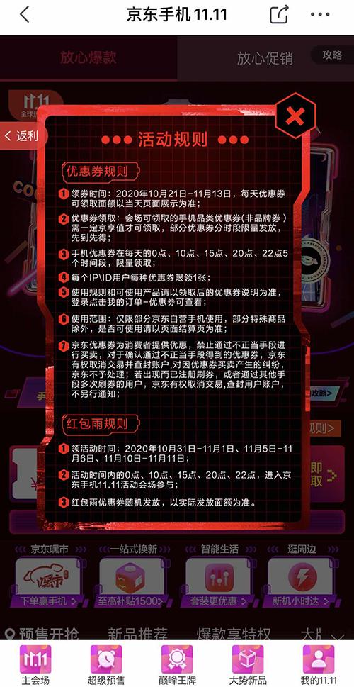 京东双11活动截图